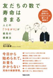友だちの数で寿命はきまる 人との「つながり」が最高の健康法 by石川善樹さん