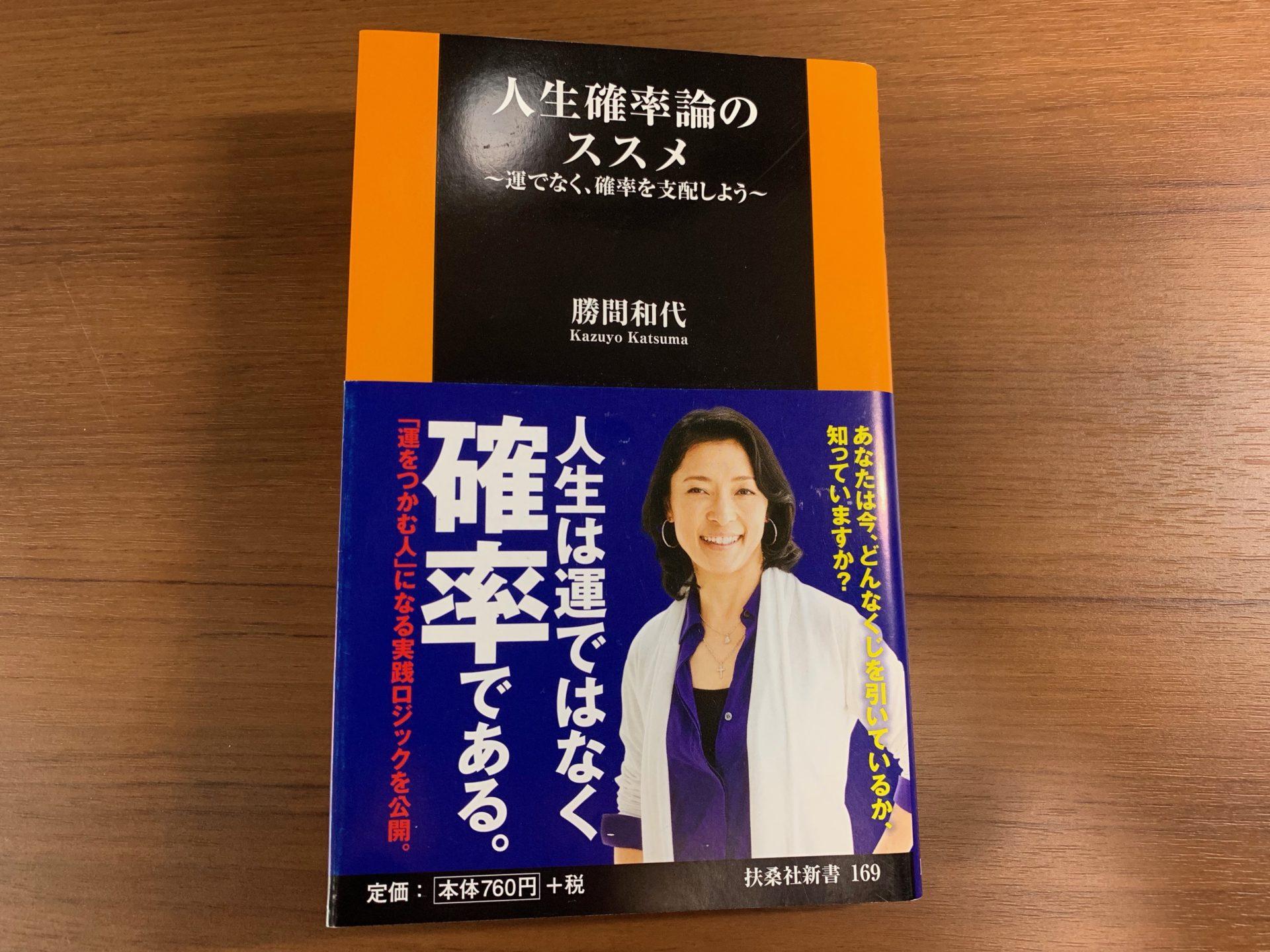 人生確率論のススメ by勝間和代さん