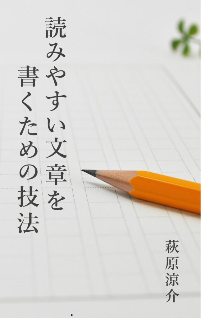 萩原涼介さん著「読みやすい文章を書くための技法」