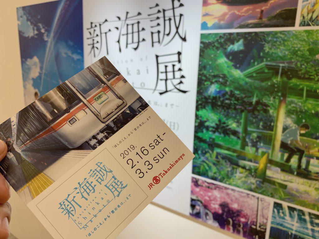 鑑賞レポート「新海誠展「ほしのこえ」から「君の名は。」まで」(ジェイアール名古屋タカシマヤ)