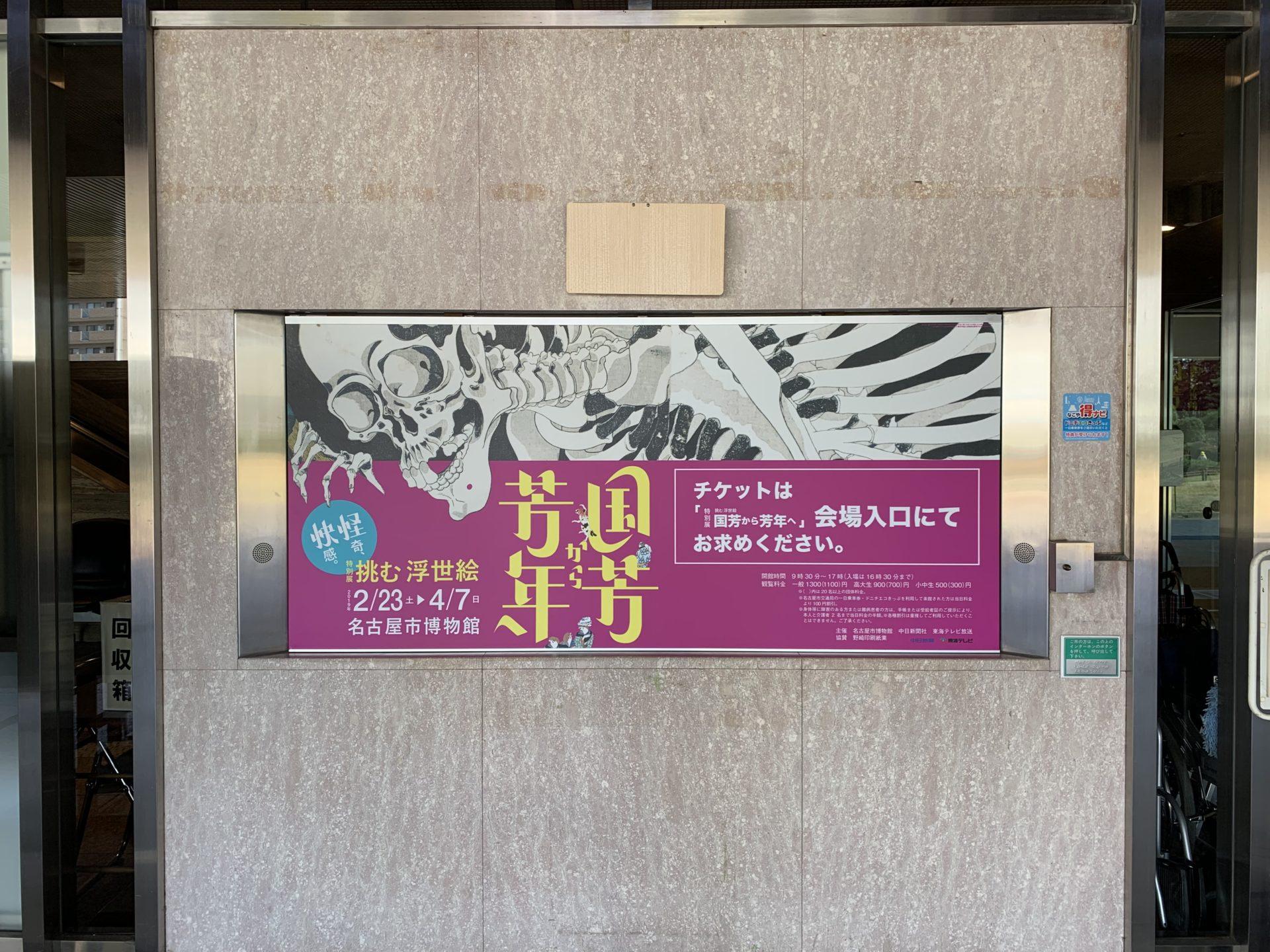 鑑賞レポート「特別展 挑む浮世絵 国芳から芳年へ」(名古屋市博物館)