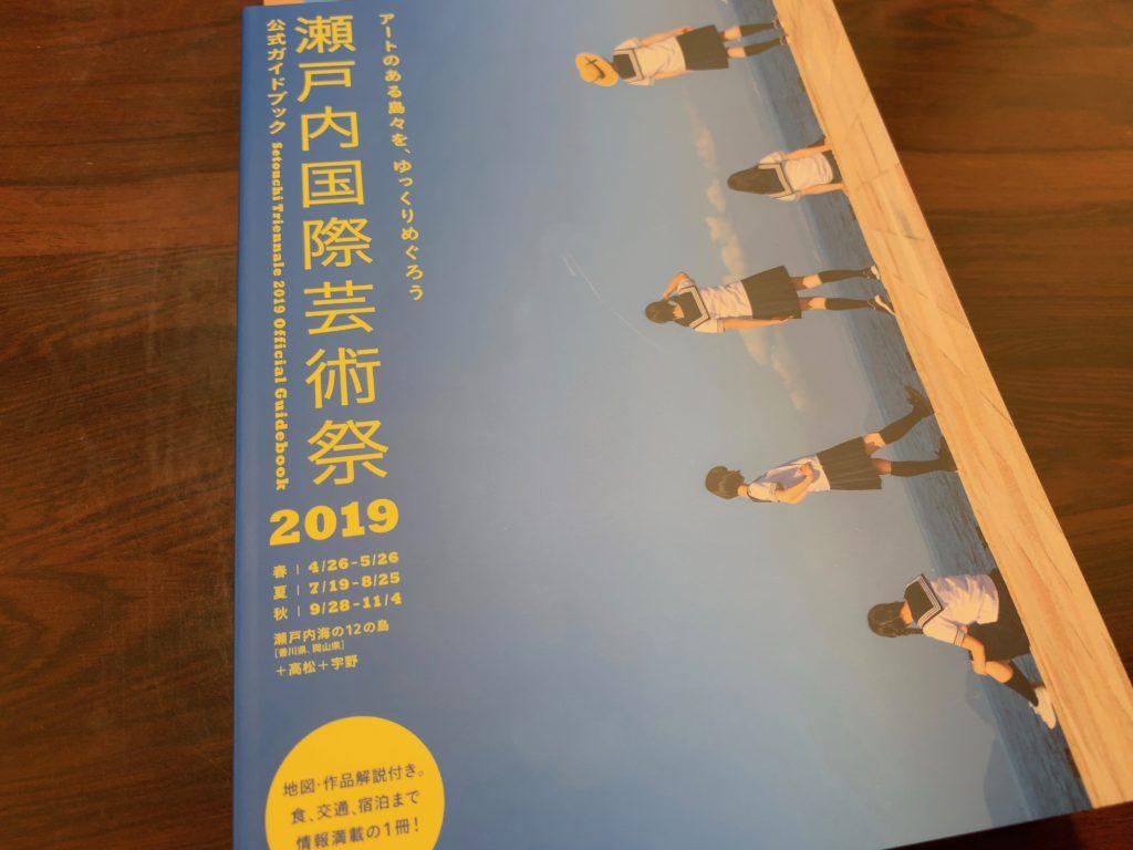 瀬戸内国際芸術祭公式ガイドブック