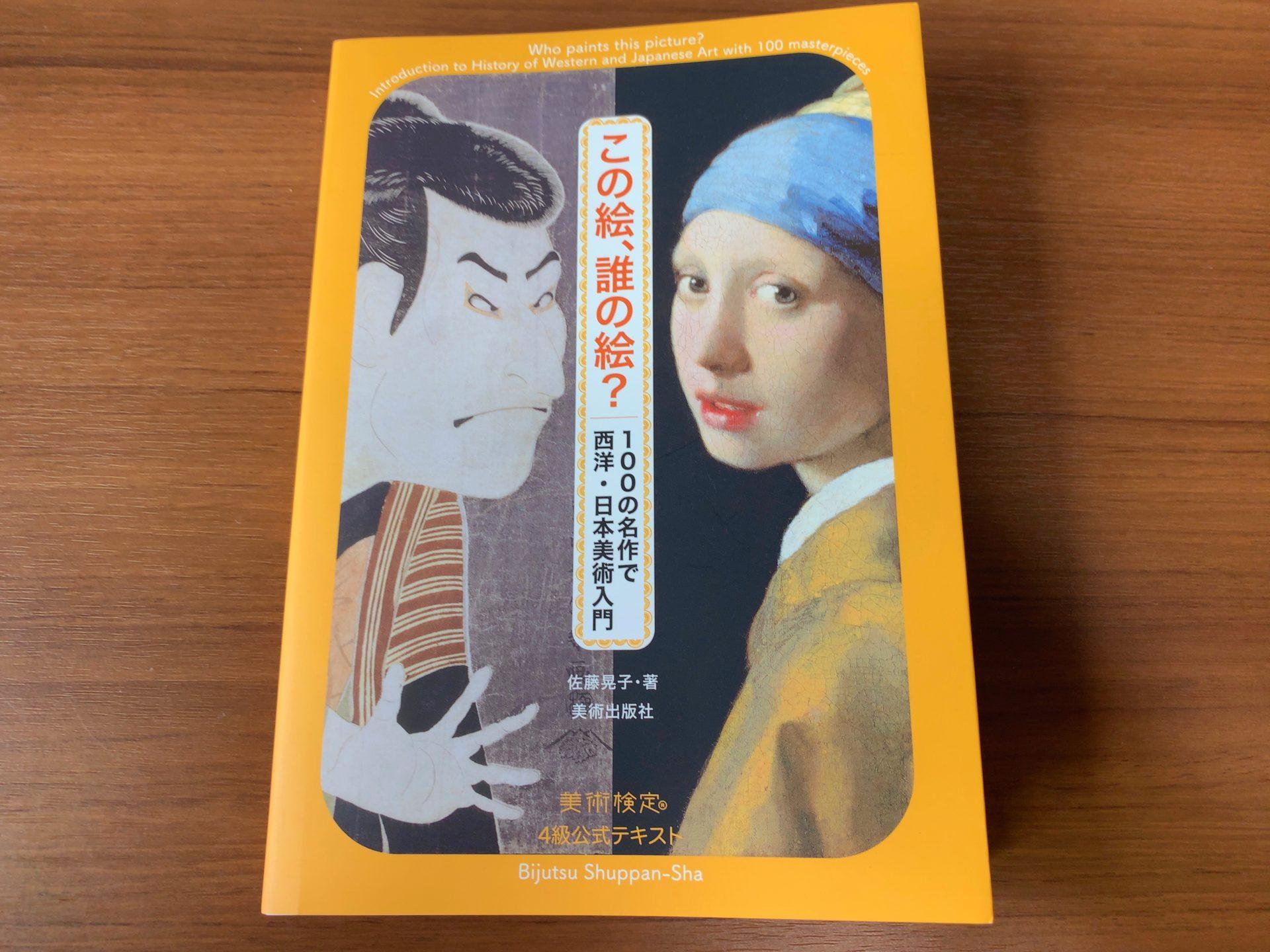 美術検定4級公式テキスト「この絵、誰の絵? 100の名作で西洋・日本美術入門」