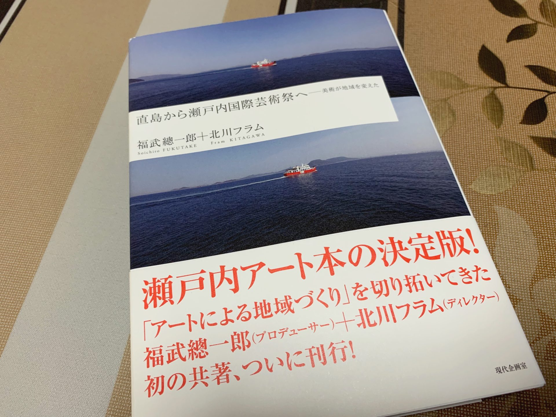 福武總一郎さん、北川フラムさん共著「直島から瀬戸内国際芸術祭へ─美術が地域を変えた」