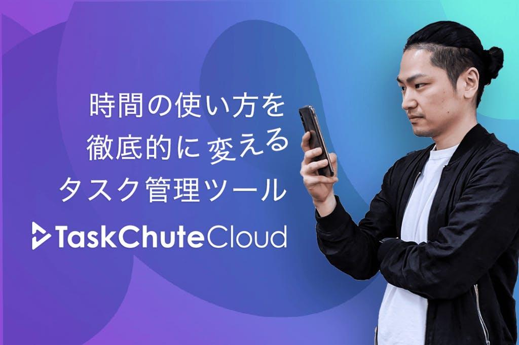 TaskChute Cloudクラウドファンディング