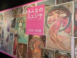 鑑賞レポート「みんなのミュシャ ミュシャからマンガへ ─ 線の魔術」(Bunkamura ザ・ミュージアム)