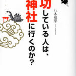 成功している人はなぜ神社に行くのか by八木 龍平さん