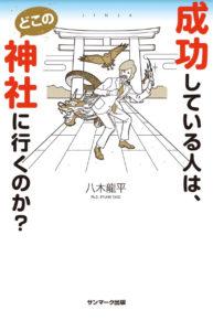 要約「成功している人は、どこの神社に行くのか? by八木 龍平さん」神社のことをマニアックに知りたい人にオススメ