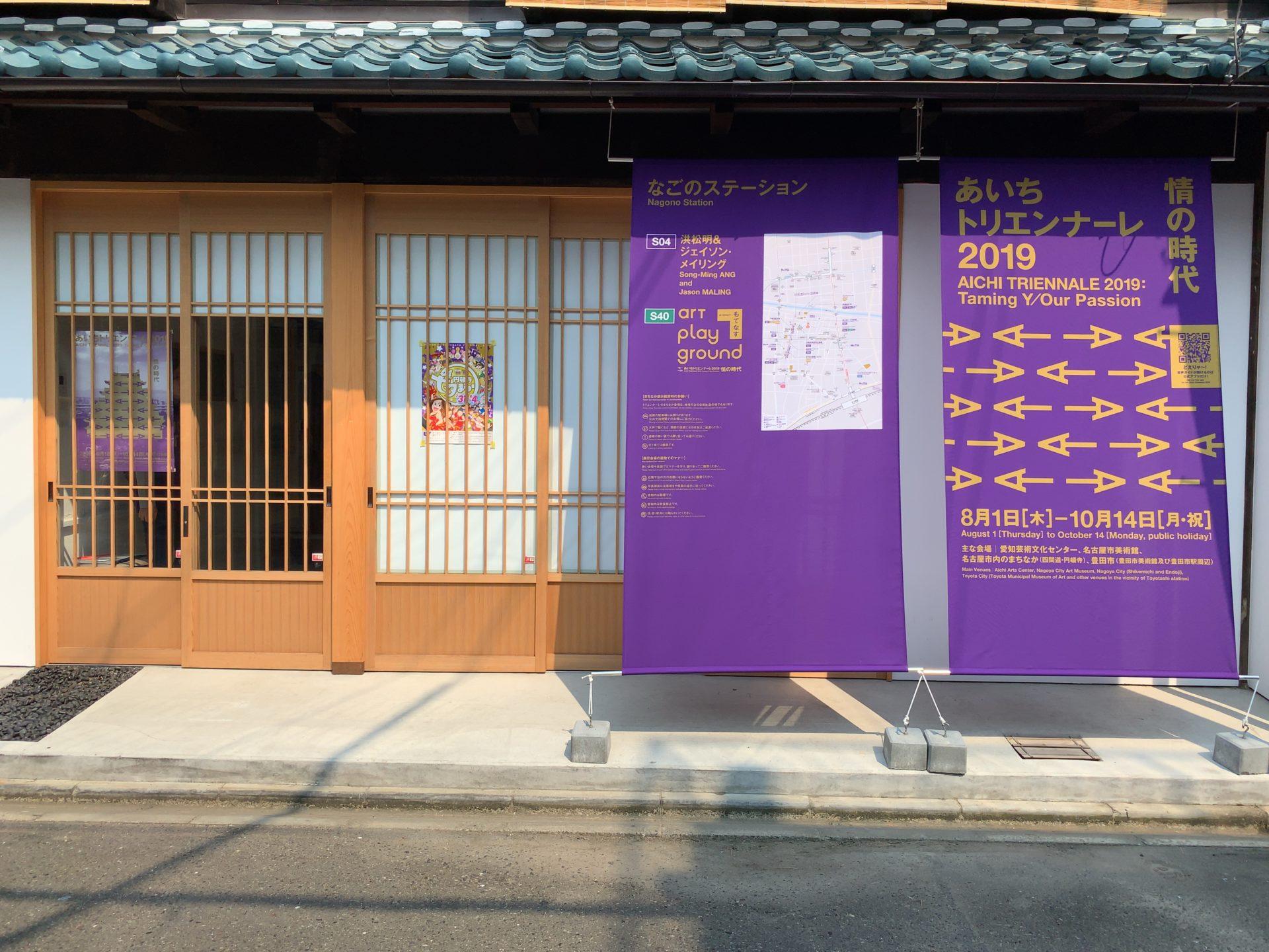 【あいちトリエンナーレ2019】四間道・円頓寺会場