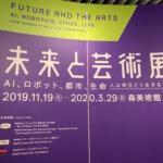 【感想】「未来と芸術展:AI、ロボット、都市、生命――人は明日どう生きるのか」(森美術館)の鑑賞レポート