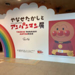 【感想】やなせたかし生誕100周年記念 やなせたかしとアンパンマン展(名古屋市博物館)の鑑賞レポート【口コミあり】