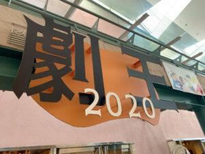 【感想】劇王2020〜人生を変える20分〜(長久手市文化の家)の観劇レポート【ネタバレあり】